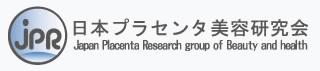 日本プラセンタ美容研究会